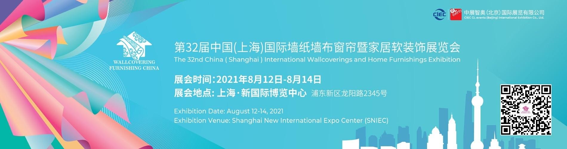 上海墙纸展-内页-1