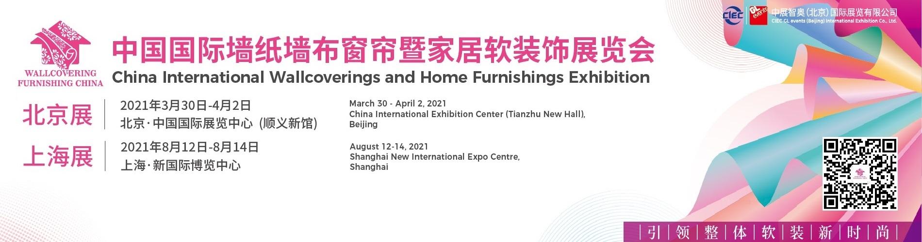 上海墙纸展-内页-2
