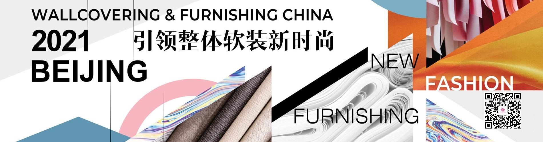 上海墙纸展-内页-3