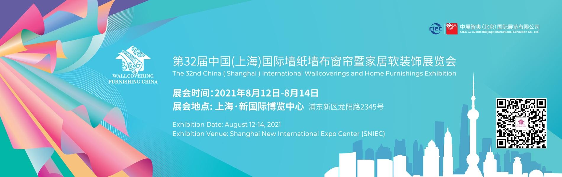 上海墙纸展-首页-1