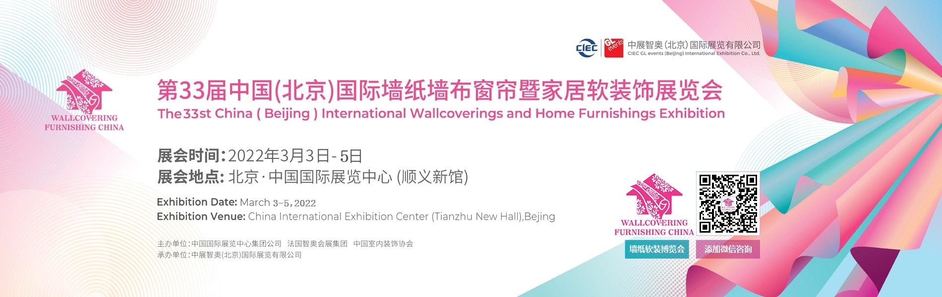 上海墙纸展-首页-3