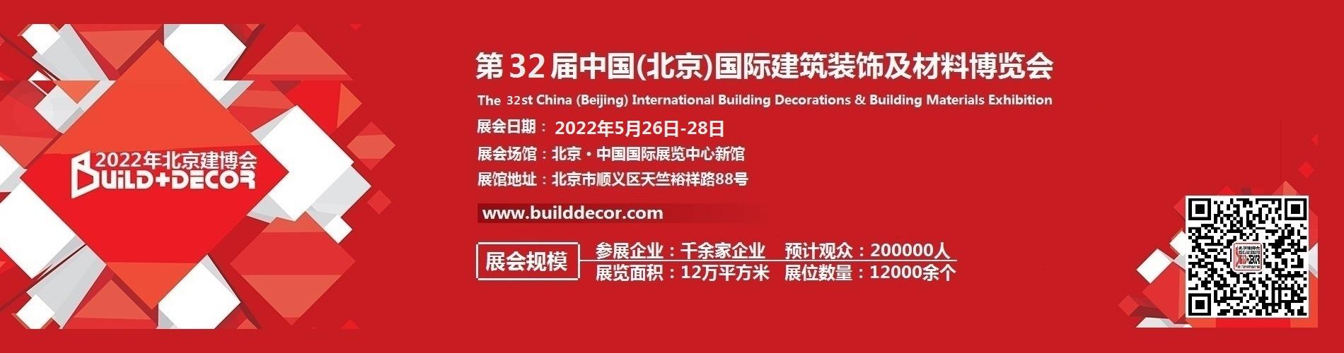 北京建博会-内页-1