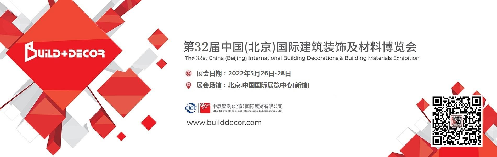 北京建博会-首页-1