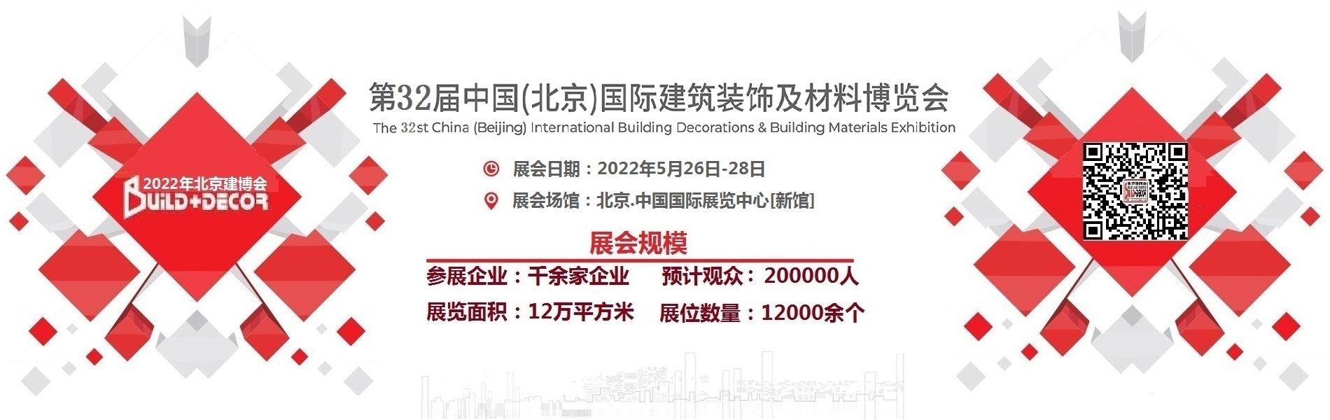 北京建博会-首页-3