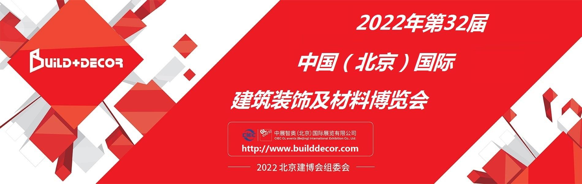 北京建博会-首页-4