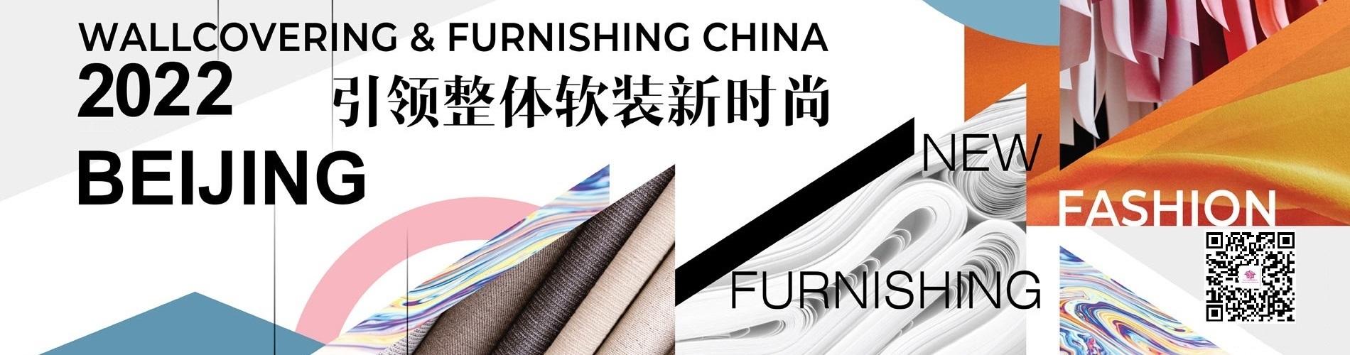 北京墙纸展-内页-3