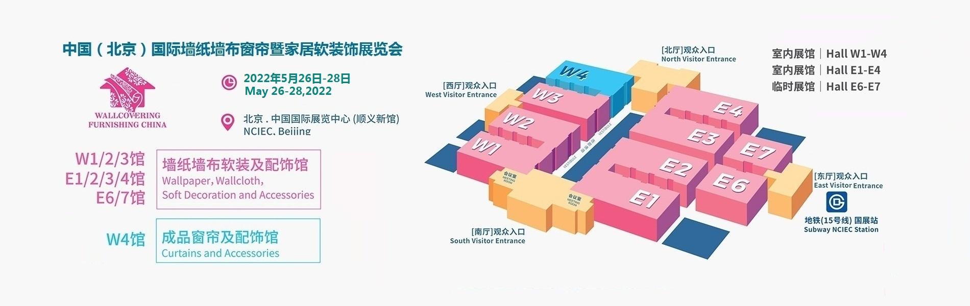 北京墙纸展-首页-4