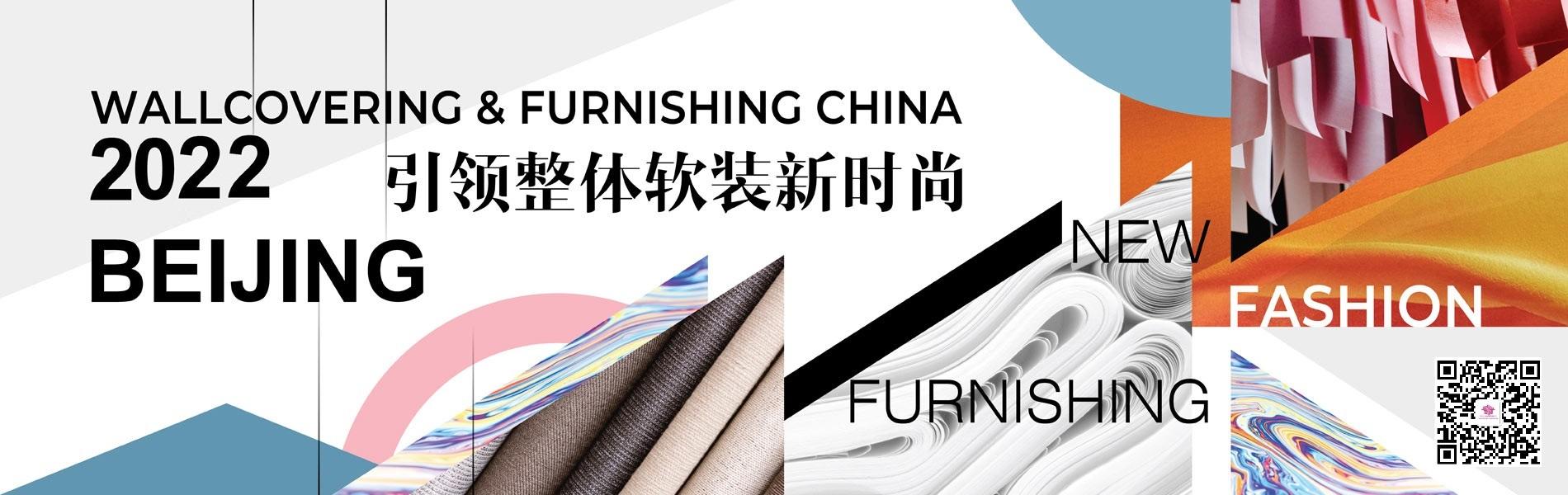 北京墙纸展-首页-5